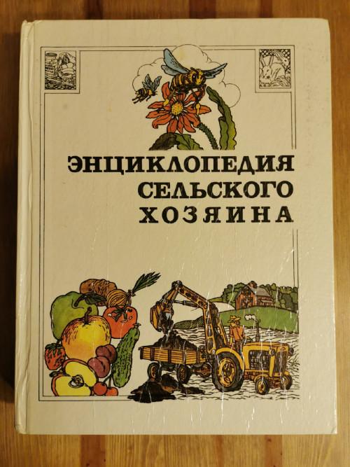ENTIKLOPEDIY-SELSKGO-KOZYISTVA9a456b414c2bfa88.jpg